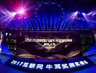 """海马云荣膺DoNews 牛耳奖""""互联网行业年度最佳创业企业"""""""