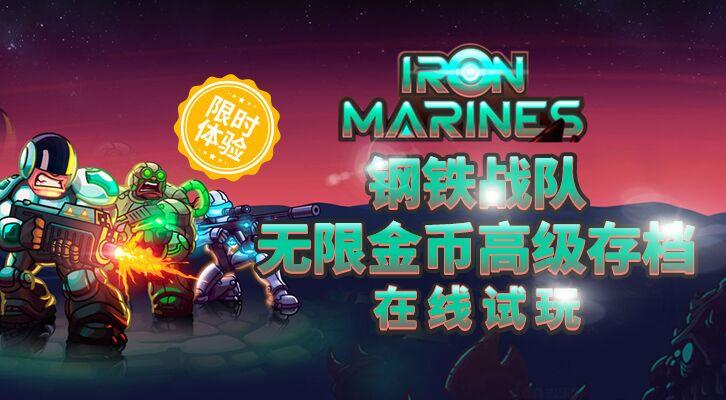 钢铁战队!(Iron Marines)