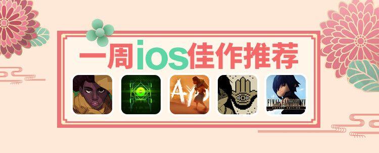 一周iOS佳作推荐(三)
