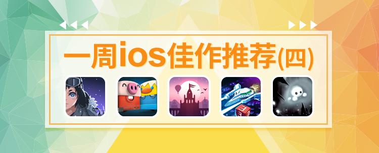 一周iOS佳作推荐(四)