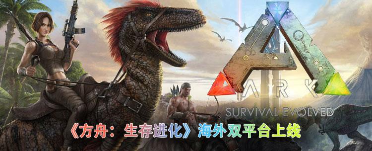 《方舟:生存进化》