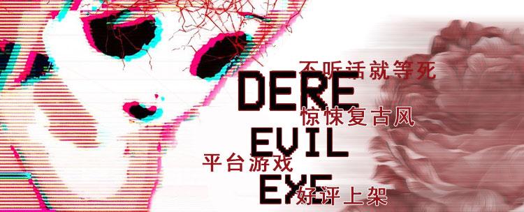 惊悚复古DERE EVIL E